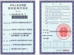弘大组织机构代码证