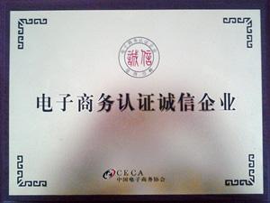 弘大荣誉:电子商务诚信企业