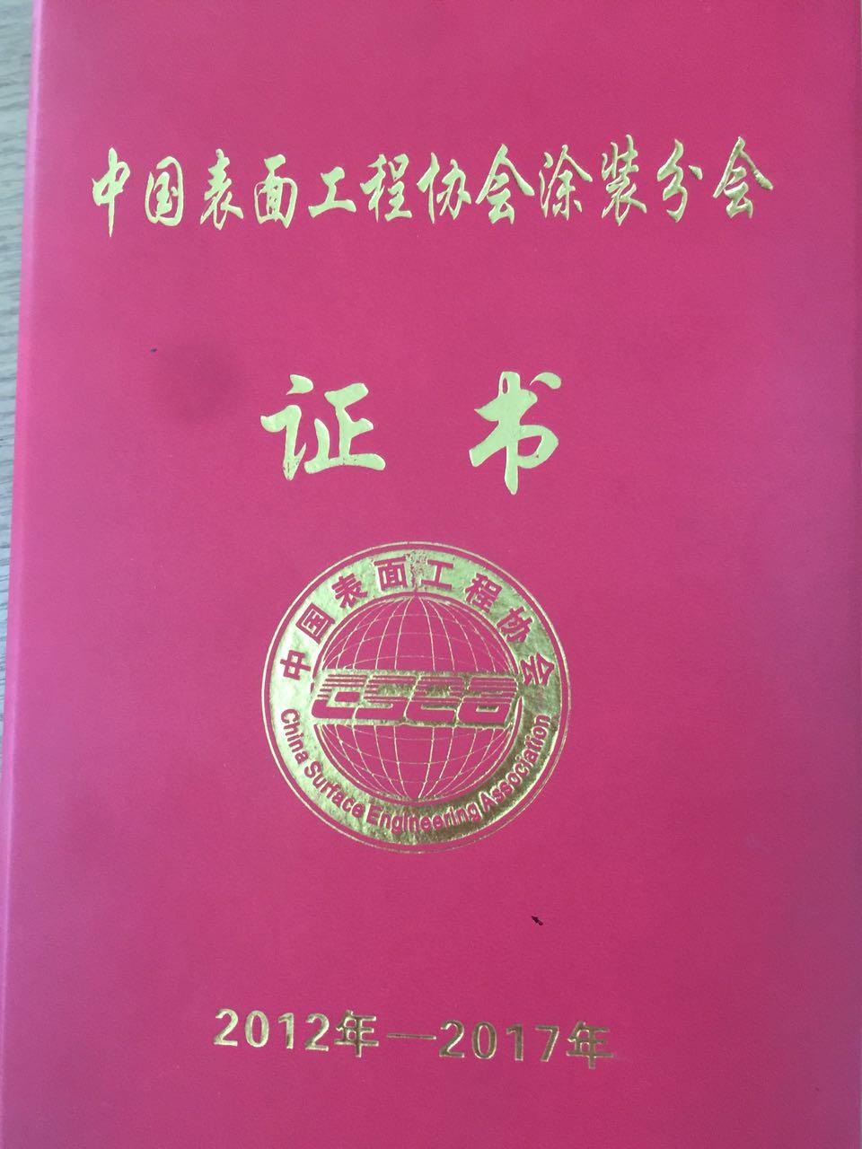中国表面工程协会涂装分会证书
