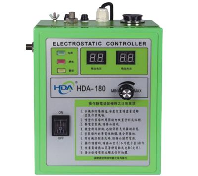 HDA-180静电发生器